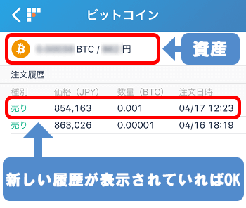sales_office_how_to_sale_bitcoin_sp_06