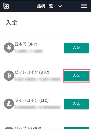 bitbank_address_check_smartphone_02