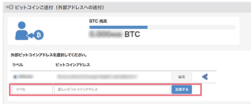 bitflyer_bitcoin_transfer_pc_02