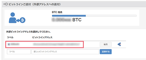 bitflyer_bitcoin_transfer_pc_03