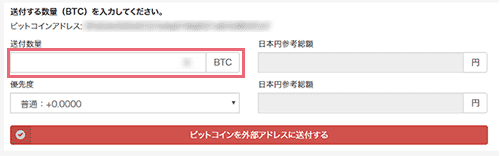 bitflyer_bitcoin_transfer_pc_04