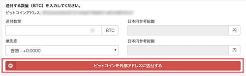 bitflyer_bitcoin_transfer_pc_05