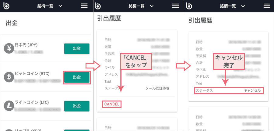 how_to_bitcoin_transfer_cancel_smartphone