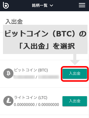 how_to_bitcoin_transfer_sp_02