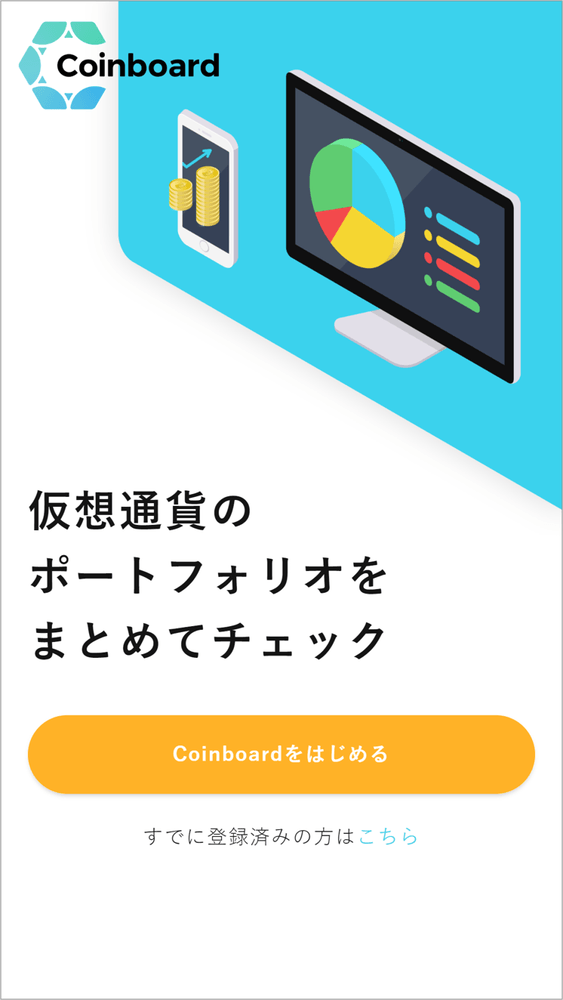 coinboard_4-1_register