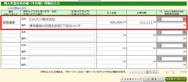 e-tax_sample3