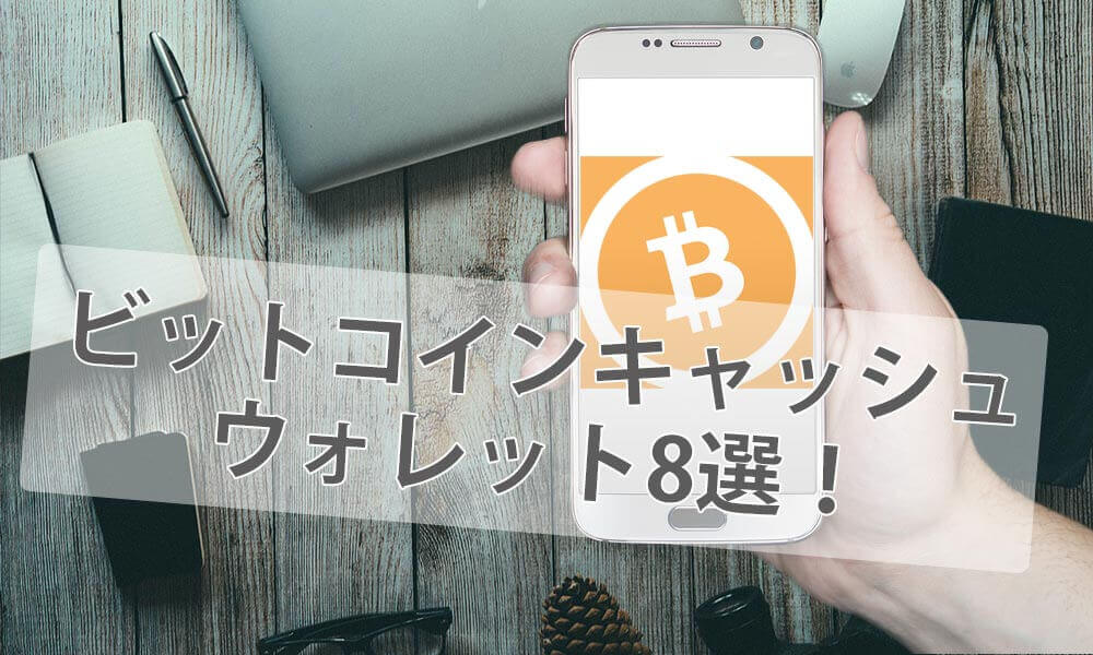 bitcoincash_wallet