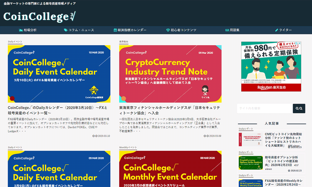 coincollegeブログ
